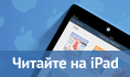 ipad-subscribe-banner