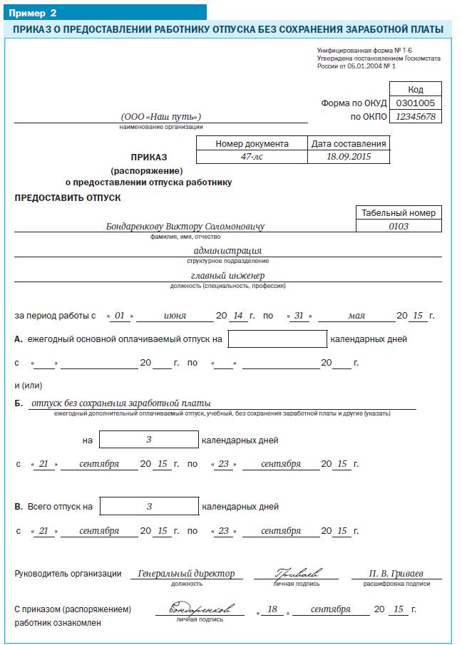 Образец приказа на отгул без сохранения заработной платы образец