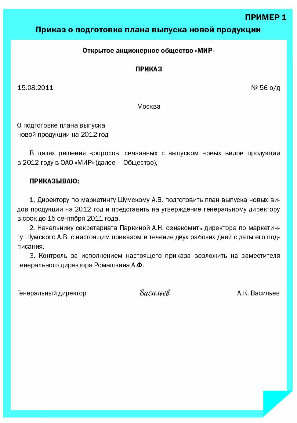 образец приказа об организации охраны труда на украине