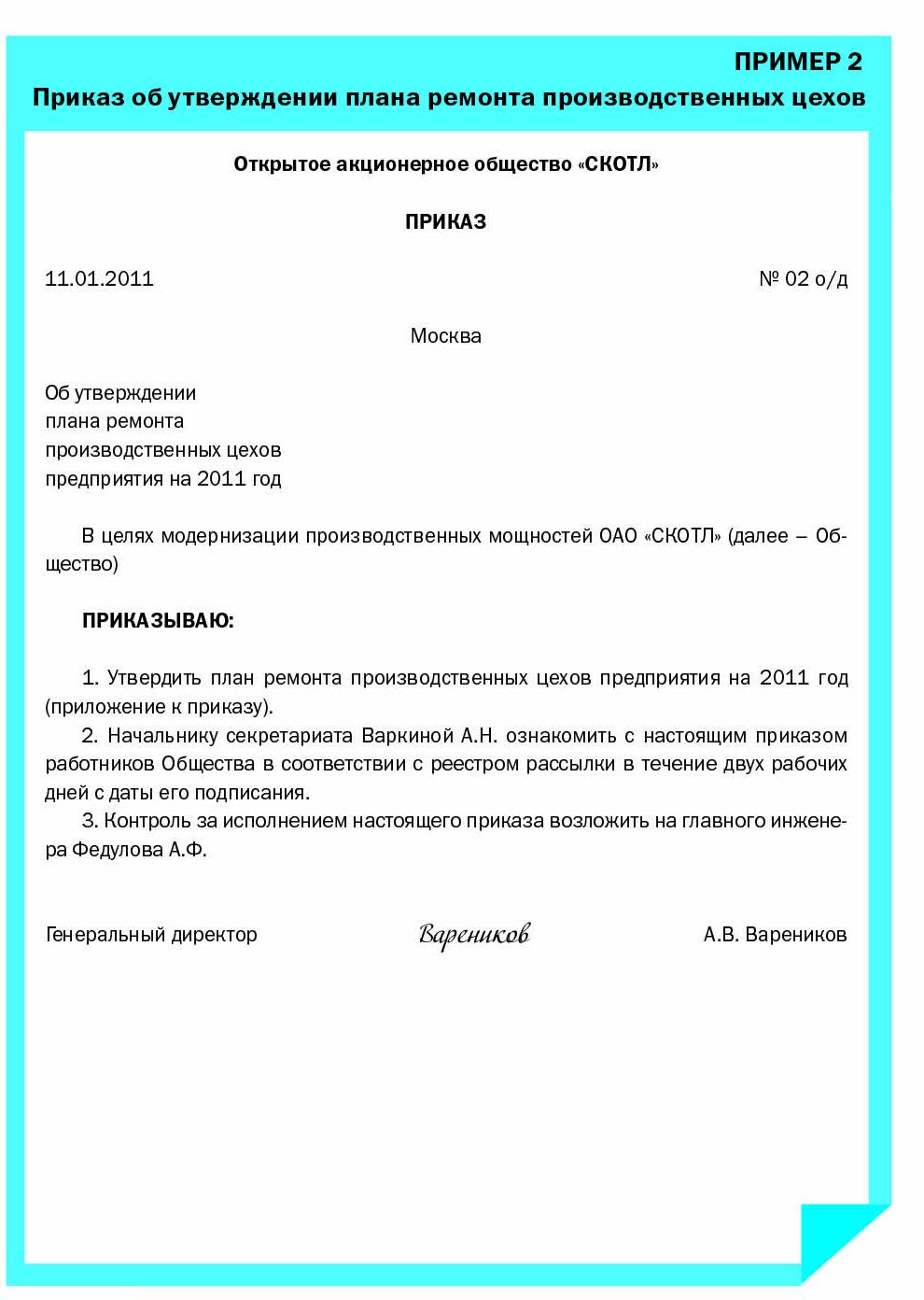Образец журнала регистрации приказов по основной деятельности 2019.