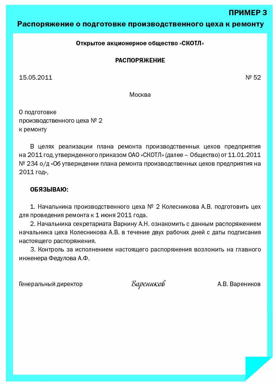 бланк приказ о проведении инвентаризации в отделе