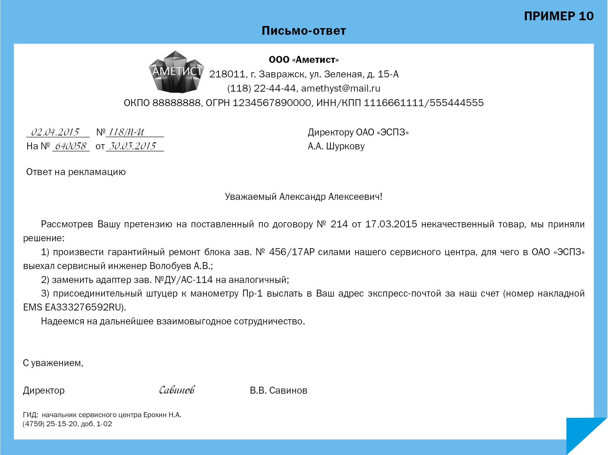 Документ об утере письма на почте