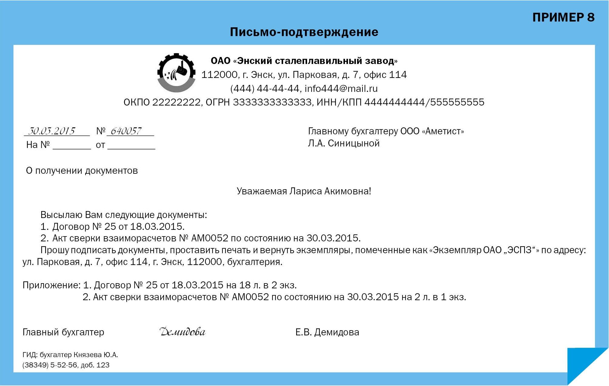 письмо уведомление о смене юридического адреса бланк