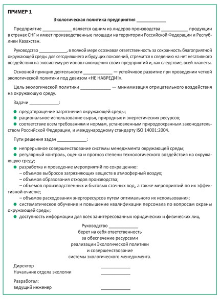 инструкция по экологической безопасности на предприятии образец - фото 10