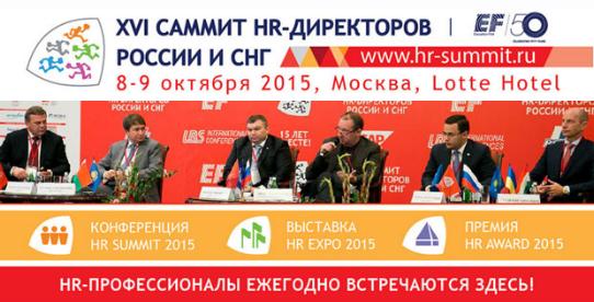 XVI Саммит HR-Директоров России и СНГ