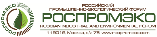 РосПромЭко-2015