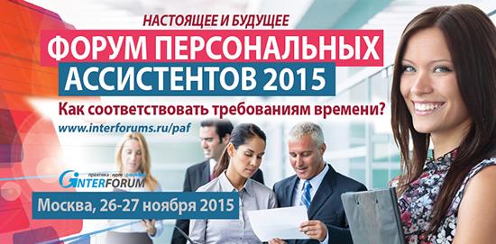 Форум персональных ассистентов 2015