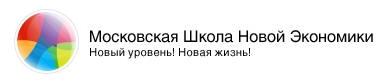 Московская Школа Новой Экономики