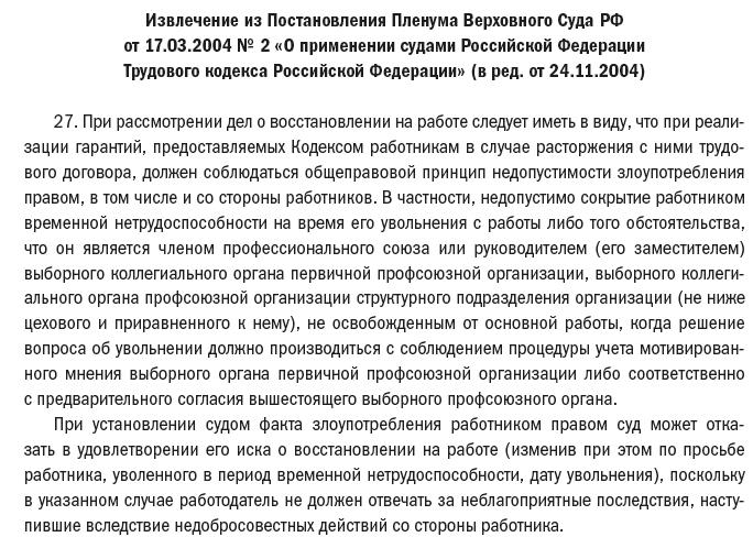Трудовой договор Перуновский переулок купить справку 2 ндфл Плотников переулок