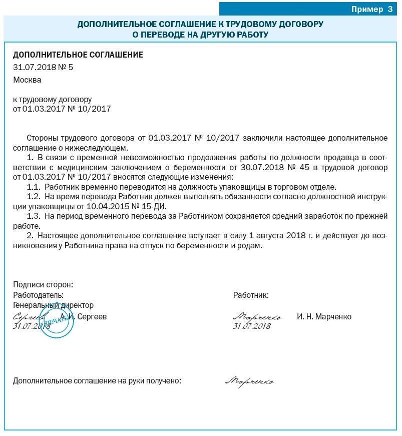 дополнительное соглашение о переводе на другую работу