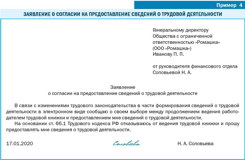 Пример Заявление работника о согласии на предоставление сведений о трудовой деятельности
