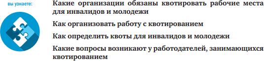 Закон о квотировании рабочих мест в москве 2018