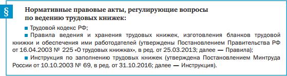 Трудовые книжки со стажем Щемиловский 2-й переулок купить справку 2 ндфл Каховская