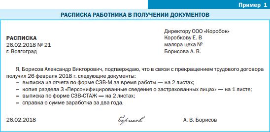 Пакет документов для получения кредита Щемиловский 2-й переулок трудовой договор для фмс в москве Садовая-Каретная улица