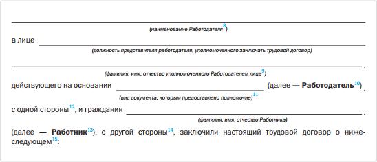 Купить трудовой договор Щемиловский 2-й переулок трудовой договор для фмс в москве Чаянова улица