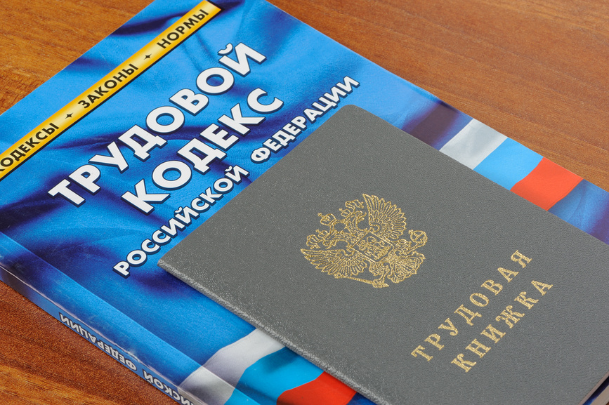 Изображение - Суд обязал выдать трудовую книжку, хотя уволенный ее не приносил izmeneniya-v-trudovom-kodekse