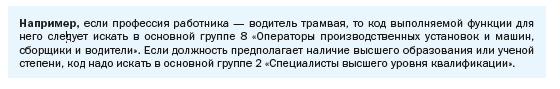 СЗВ-ТД например