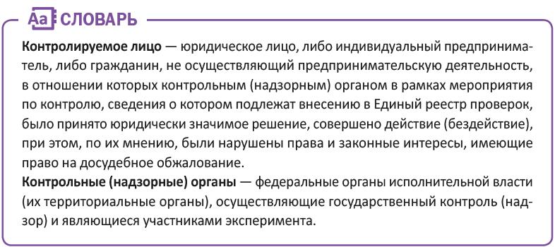 Контролируемое лицо и контролирующие органы