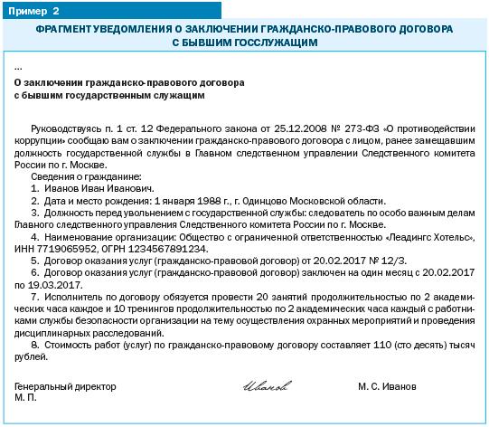 декларация страны происхождения поставляемого товара по 44-фз образец
