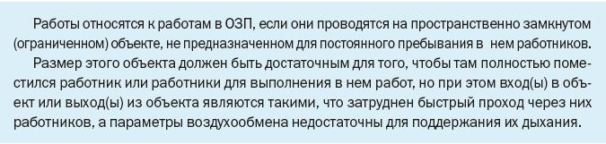 Объект ОЗП