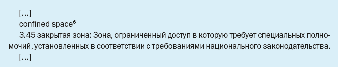 Сonfined space