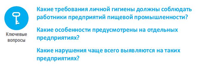 b10376b9b544 Правила личной гигиены работников предприятий пищевой промышленности. «