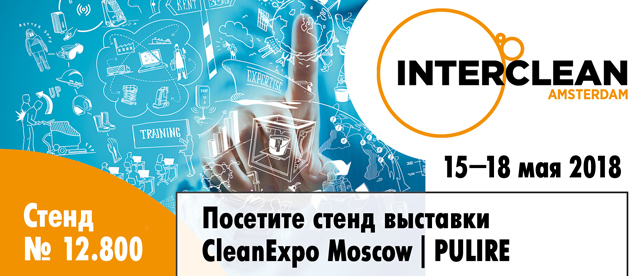 /upl/pictures/SEK/Interclean_visit_our_stand_rus_640.jpg