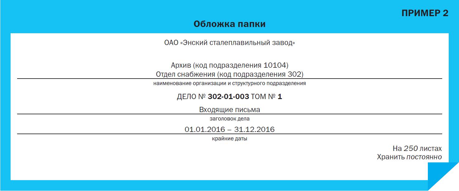 caaeb207cc5b ... обложках – название организации, наименование структурного  подразделения, индекс дела, количество листов в деле, даты первого и  последнего документов, ...