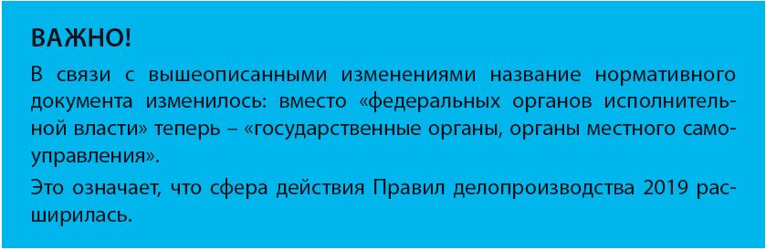 novye_pravila2