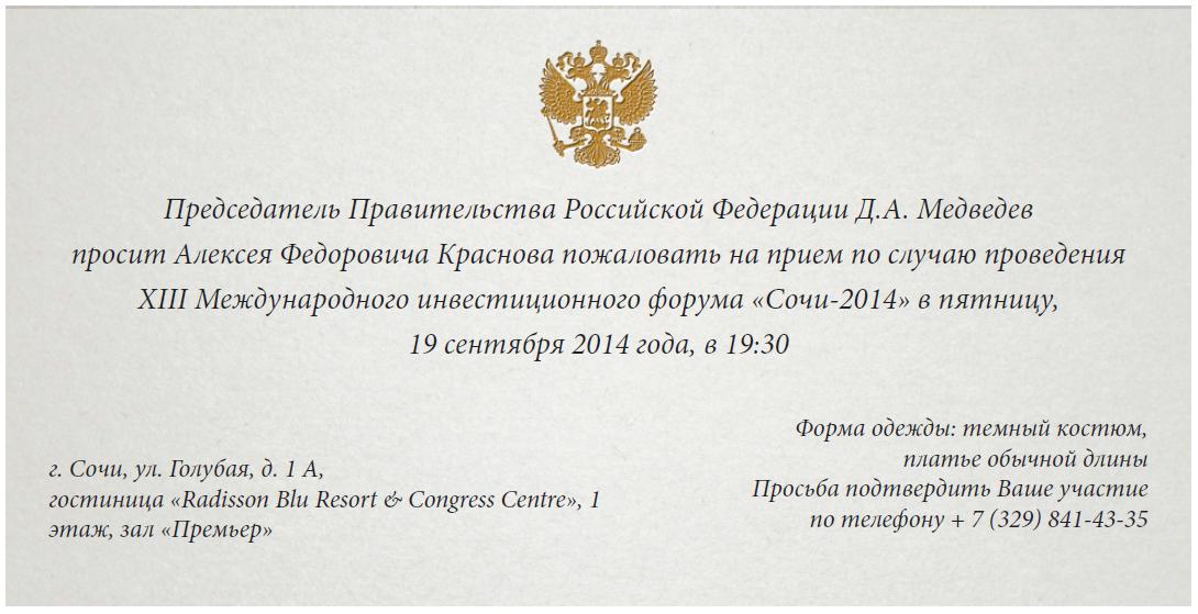 Девушка открытка, приглашения официальные и неофициальные