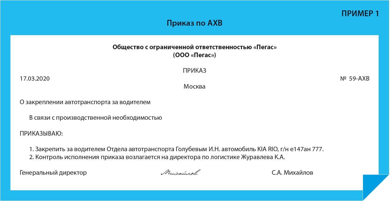 Примеры некоторых заголовков к тексту в приказах по АХВ