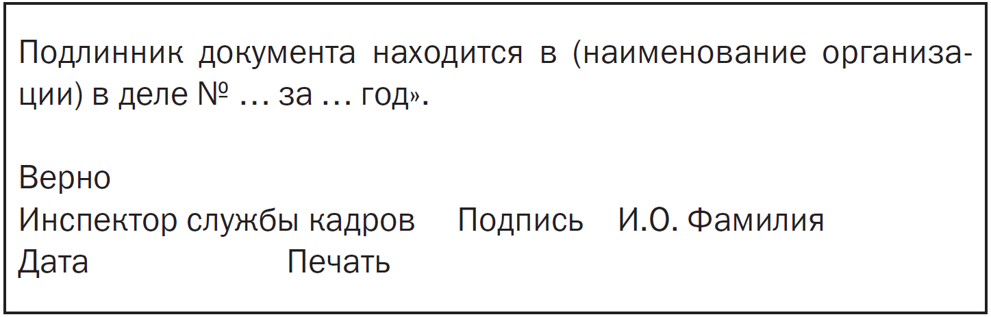 Профессиональная переподготовка «библиотечно-информационная.