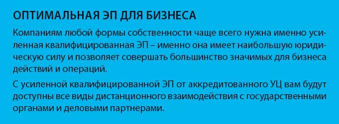 elektronnaya_podpis