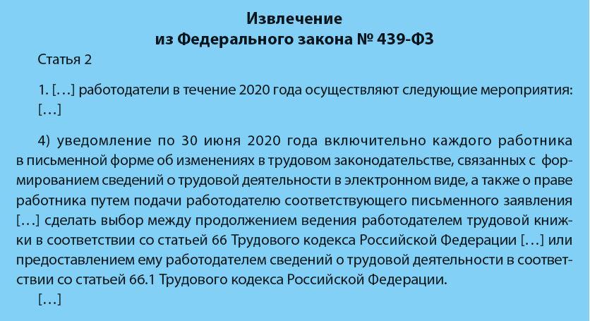 uvedomleniya_trudovye_knizhki