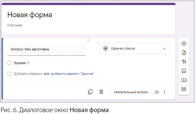 google_formy