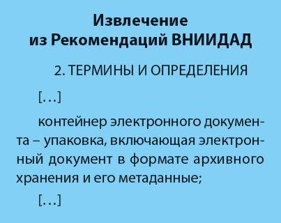 dolgovr_hranenie