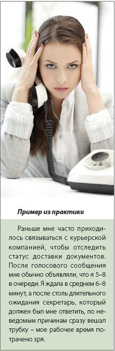 Запрет администратору разговаривать по личному телефону