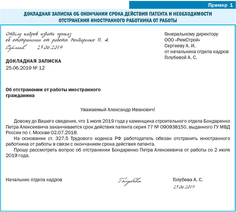 Организация раб по патентам 2019