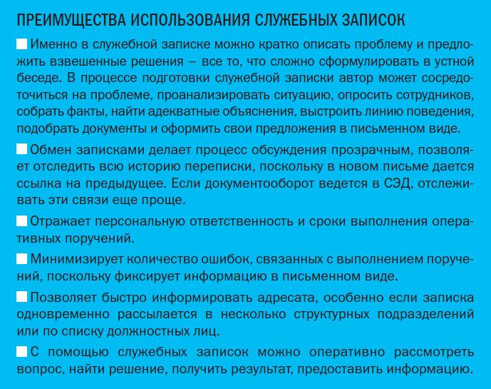 Законодательное определение поручение в служебных обязанностях работника гос учереждении