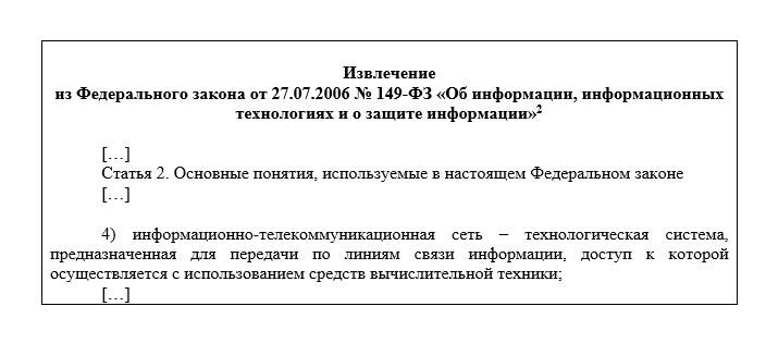 Извлечение из Федерального закона от 27.07.2006 № 149-ФЗ