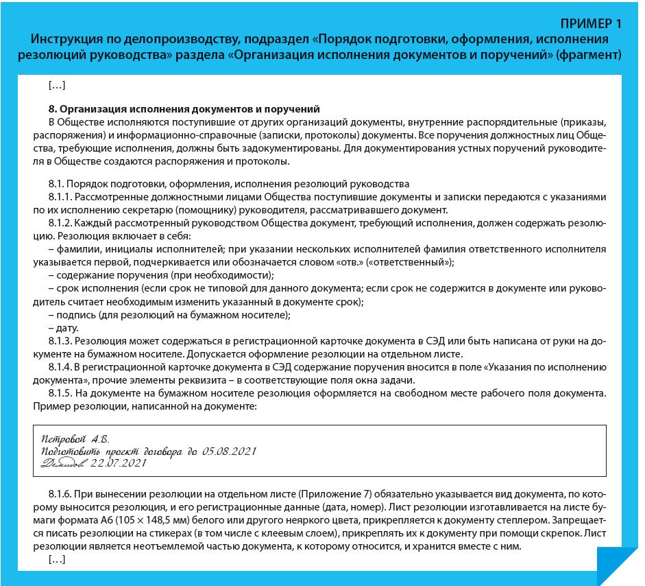 Инструкция по делопроизводству, подраздел «Порядок подготовки, оформления, исполнения резолюций руководства»