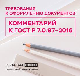 Составляем краткий протокол оперативного совещания Электронная книга Комментарий к ГОСТ Р 7 0 97 2016 Требования к оформлению