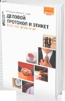 uchebnik-delovoy-etiket-i-protokol-skachat