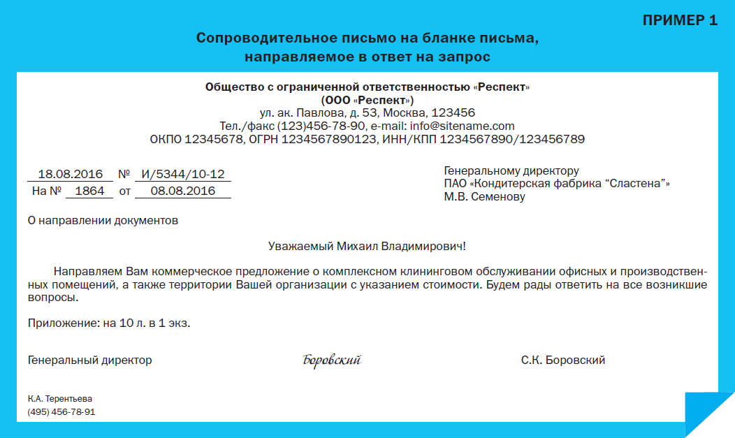 Образец письма уведомления организации деловая переписка образцы и.
